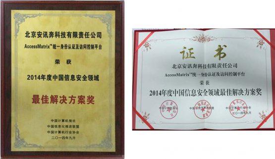 axb-award-2014