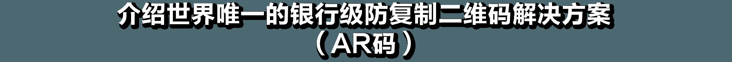 ar-banner-text1-cn-min