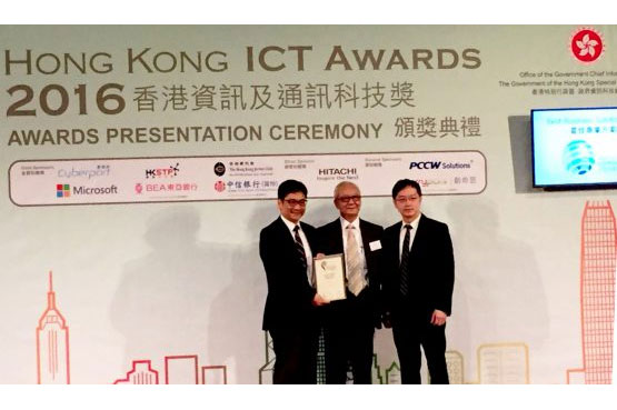 i-Sprint AccessReal hkict-awards-2016
