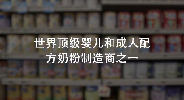 case-studies-milkPowder-image-cn